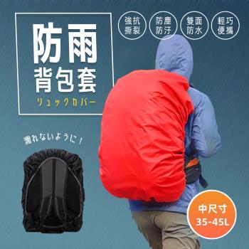 【FUJI-GRACE】多用途背包用防雨防塵遮雨罩(中款35-45L)