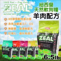 紐西蘭ZEAL天然軟狗糧~羊肉配方~3kg新鮮肉製成.不含肉粉