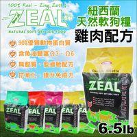 紐西蘭ZEAL天然軟狗糧~雞肉配方~3kg新鮮肉製成.不含肉粉