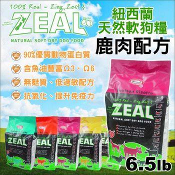 紐西蘭ZEAL天然軟狗糧《鹿肉配方》3kg新鮮肉製成.不含肉粉