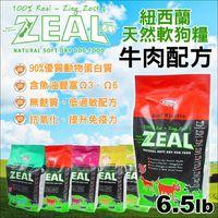 紐西蘭ZEAL天然軟狗糧~牛肉配方~3kg新鮮肉製成.不含肉粉