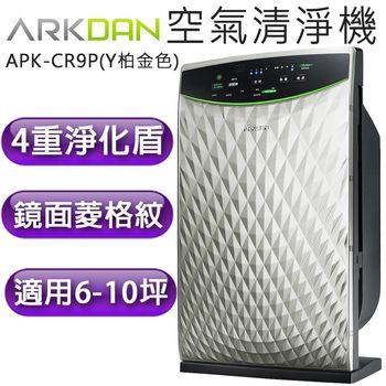 【ARKDAN】菱紋時尚款-空氣清淨機APK-CR9P(Y柏金色)