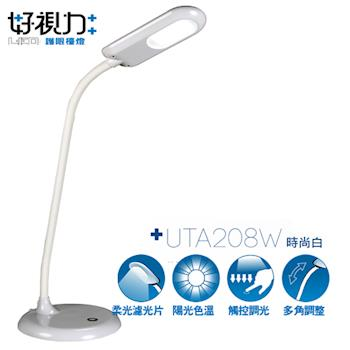 【太星電工】好視力 LED探索護眼檯燈5W時尚白/UTA208W