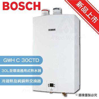 【德國博世 BOSCH】30L全環境通用式熱水器GWH C 30CTD