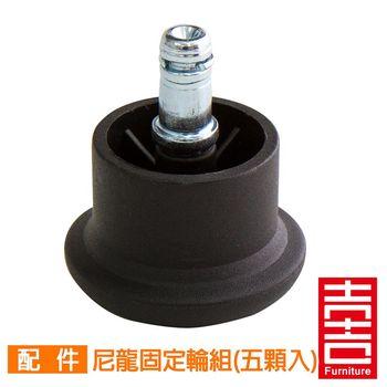 吉加吉 尼龍固定輪組 (黑色) 輪高3.5CM