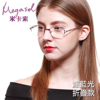 【米卡索】折疊式-抗藍光老花眼鏡(高貴優雅款-Z09)