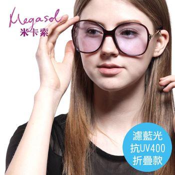 【米卡索】Gucci設計師同款 摺疊款濾藍光抗紫外線平光眼鏡-兩色(MS9217BZ)