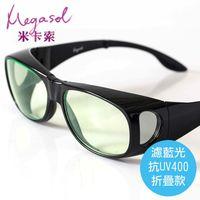 ~米卡索~折疊式 ^#45 UV400外掛式側開窗濾藍光眼鏡 ^#40 外罩式 ^#45