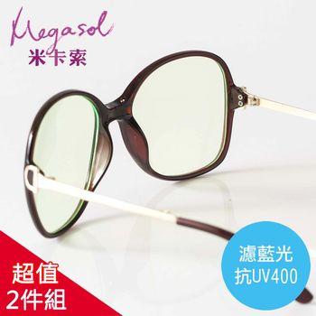 【米卡索】2件組-Gucci設計師同款 摺疊款濾藍光抗紫外線平光眼鏡-兩色(MS9217BZ)