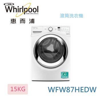 Whirlpool 惠而浦 WFW87HEDW 滾筒式15公斤洗衣機