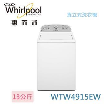 Whirlpool 惠而浦 WTW4915EW 13公斤美式經典直立式洗衣機