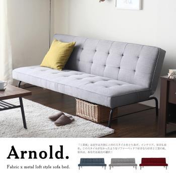【H&D】阿諾德工業風舒適沙發床-3色
