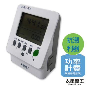 (促銷下殺)【太星電工】節電小幫手用電計費器附定時器 OTM747
