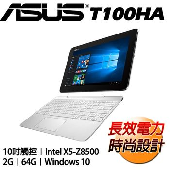 ASUS華碩 T100HA 10.1吋觸控 Z8500四核心 64G 2 in 1 平板筆電(白)