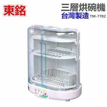 東銘直立式(三層)烘碗機 TM-7702
