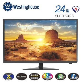 【破盤特賣】Westinghouse美國西屋 24吋FHD LED液晶電視SLED-2406 含配送
