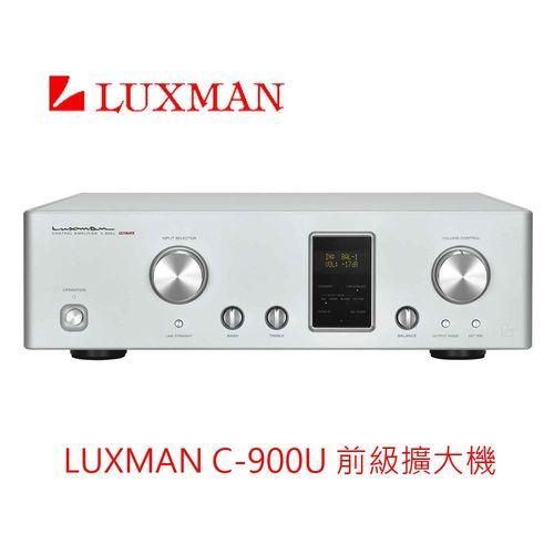 福利品出清大特價★ LUXMAN C-900U 前級擴大機 日本頂級音響