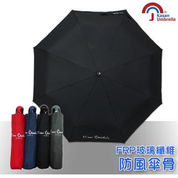 【皮爾卡登】超潑水防風自動雨傘(黑色)