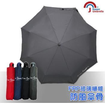 【皮爾卡登】超潑水防風自動雨傘(灰色)