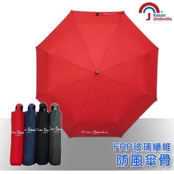 【皮爾卡登】超潑水防風自動雨傘(紅色)