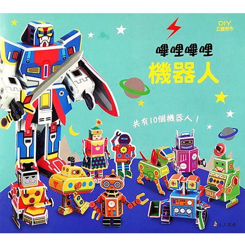 【上人文化】DIY立體勞作-嗶哩嗶哩機器人