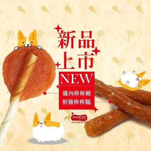 KNEIS凱尼斯炙燒の味-雞肉棒棒腿 (單支/乙包) 寵物零食零嘴 手工點心 (10包裝)