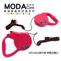 ~摩達客寵物系列~LEO GOGO旅行者犬貓狗伸縮拉繩 S  粉紅色~10KG 5M 寵物