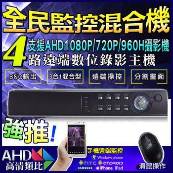【KINGNET】AHD1080P 4路4聲 遠端監控DVR H.264 主機 1080P輸出 附遙滑鼠
