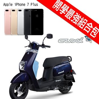 開學組合商品 YAMAHA 山葉 NEW CUXI 115 FI IS版 碟剎 + Apple iPhone7 plus-2017