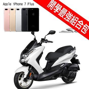 開學組合商品 YAMAHA 山葉 SMAX水冷跑旅 FI 155 + Apple iPhone 7 Plus