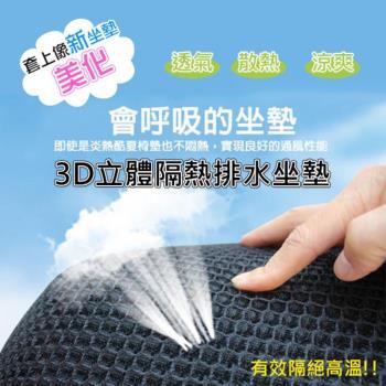 【FUJI-GRACE】3D立體蜂巢式全網面透氣防滑隔熱排水機車座墊(坐墊/椅墊/椅套)