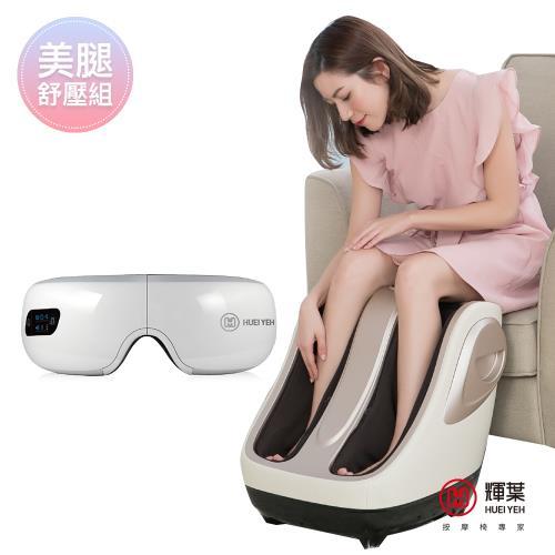 輝葉 晶亮眼-氣壓式加熱眼部按摩器+極度深捏3D美腿機