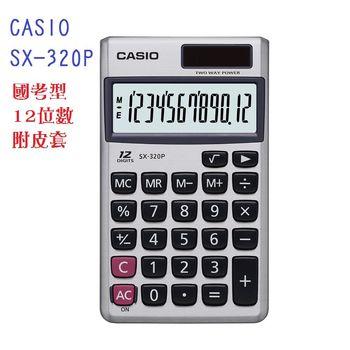 CASIO卡西歐‧12位數雙電源輕薄攜帶型商務計算機/SX-320P(銀白色)