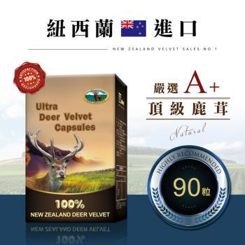 【瓦特爾】紐西蘭頂級鹿茸90粒
