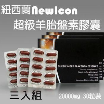 紐西蘭NewIcon超級羊胎盤素膠囊30粒/盒x3