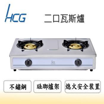 (HCG和成牌)GS200Q二口瓦斯爐