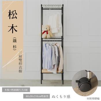 【dayneeds】60x30x210公分 松木三層雙桿衣櫥_烤漆黑/展示架/倉庫架/實木層架