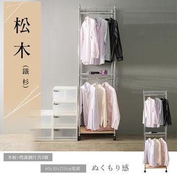 【dayneeds】60x30x210公分 松木三層雙桿衣櫥/展示架/倉庫架/實木層架