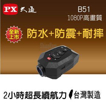PX大通 B51 機車專用 行車記錄器 防水/防震/耐摔