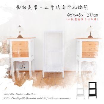 【dayneeds】極致美學沖孔板-45x45x60二層烤漆沖孔鐵架/收納架/層架/書架/展示架/收納櫃