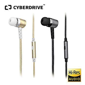 【Cyberdrive】Hi-Res FORTE Impact Dura Soprano 中高音編織線耳機(香檳金/深空灰)