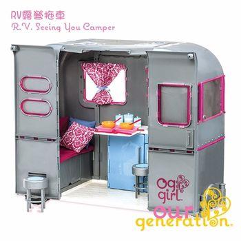 【our generation】RV露營拖車