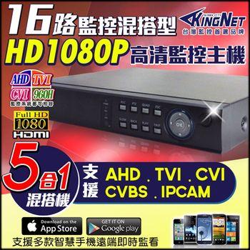 【KINGNET】TVI AHD CVI HD 1080P 16路1聲監控主機DVR 支援960H類比/高清1080P 720P/IP 攝影機