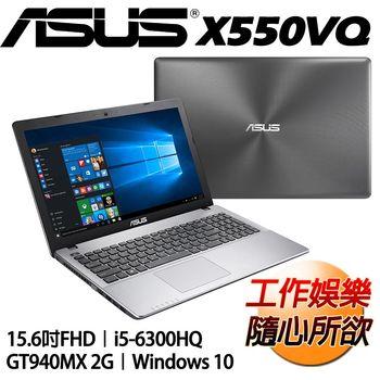 ASUS 華碩 X550VQ-0021B6300HQ 15.6吋FHD i5-6300HQ 獨顯GT940MX 2G Win10高效能筆電