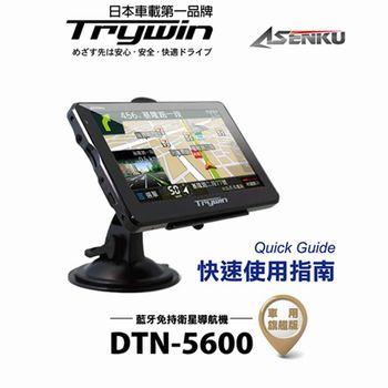 Trywin DTN-5600旗艦版 5吋藍芽衛星導航-禮