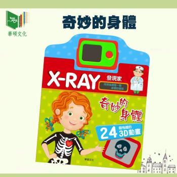 【華碩文化】X-RAY發現家-奇妙的身體-B004