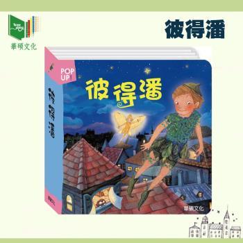 【華碩文化】彼得潘-P024