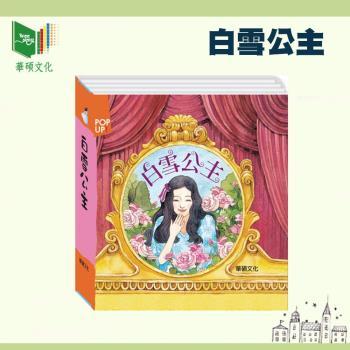 【華碩文化】白雪公主-P014