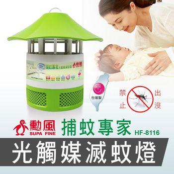 【勳風】捕蚊專家-光觸媒滅蚊燈 HF-8116