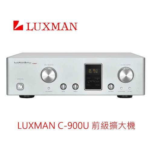 LUXMAN 前級擴大機日本頂級音響C-900U